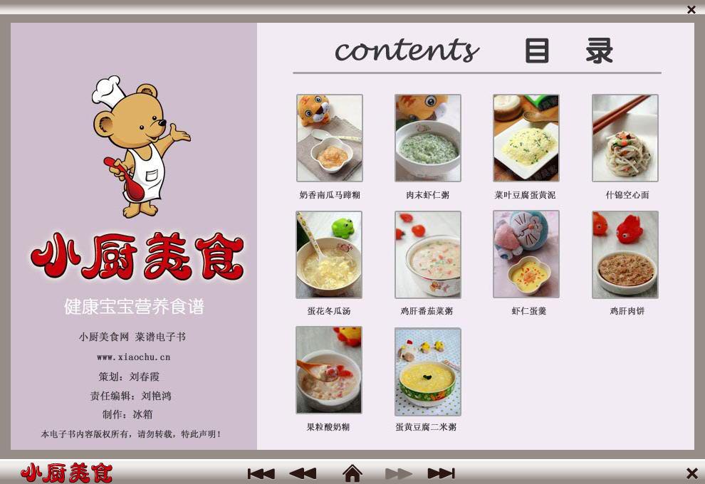 小厨美食菜谱之健康宝宝营养食谱V1.3简体中刚死大闸蟹能不能吃图片