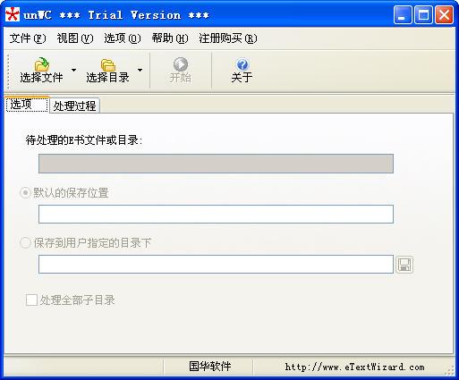 E书伴侣(unWC)V3.80 Build 1140