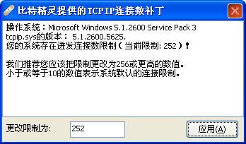 比特精灵(BitSpirit)V3.6.0.403 绿色中文正式版