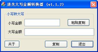 中文大写金额_在word2007中如何快速的输入中文大写数字金