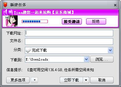 网际快车(FlashGet)V3.7.1.0617 简体中文官方安装版