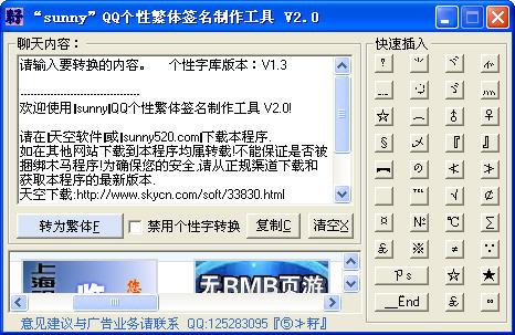 qq繁體個性簽名制作工具 v2.00簡體中文綠色版 圖片預覽圖片