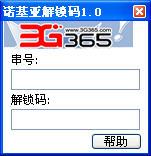 诺基亚手机解保密码软件V1.0绿色版(输串号就可以破解)