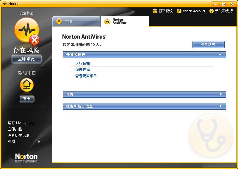 Norton 2018 v16.0.0.125 nav nis crack only rh