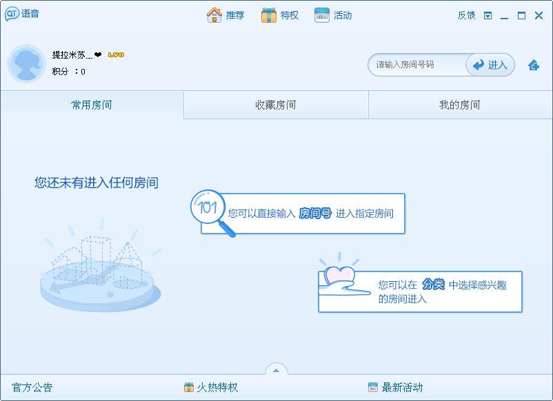 QQ语音3.2.1 官方版