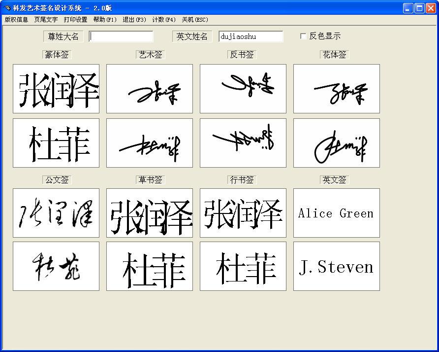 科发艺术签名设计系统V2.0绿色免装破解版
