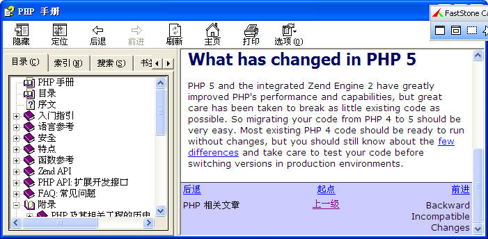 PHP5中文参考手册