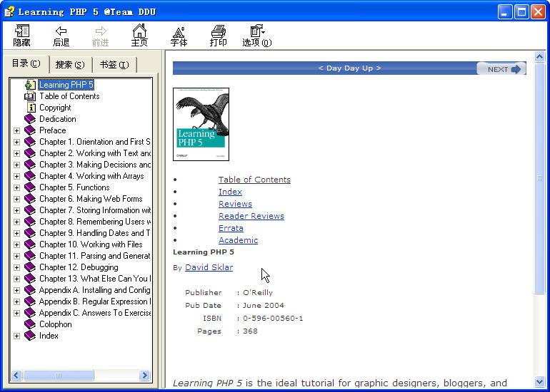 PHP5面向对象编程学习手册