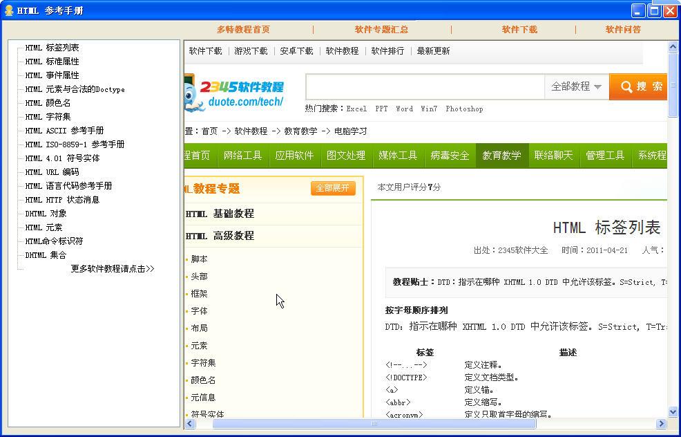HTML在线手册HTM格式