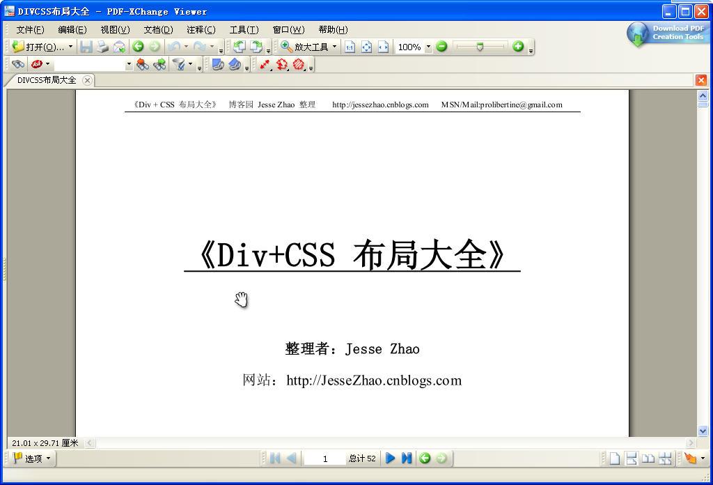 div+css布局大全PDF电子书