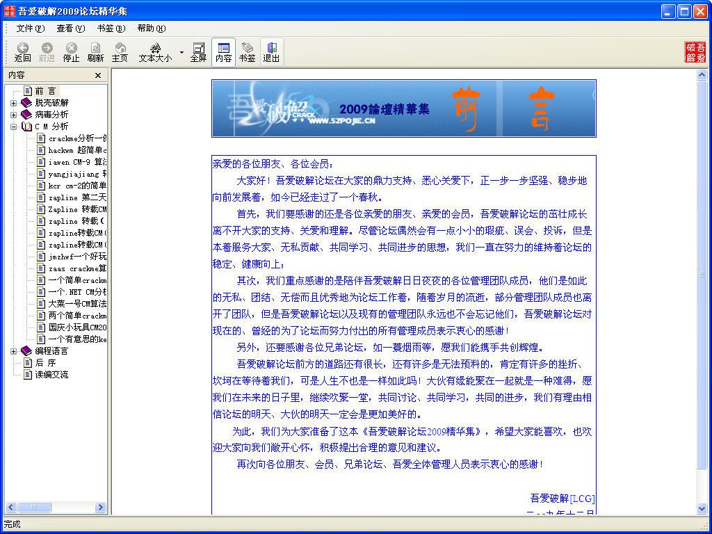 吾爱破解2009论坛精华集V1.0绿色中文免费版