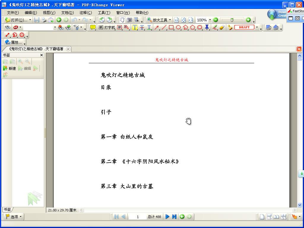 鬼吹灯全集PDF格式