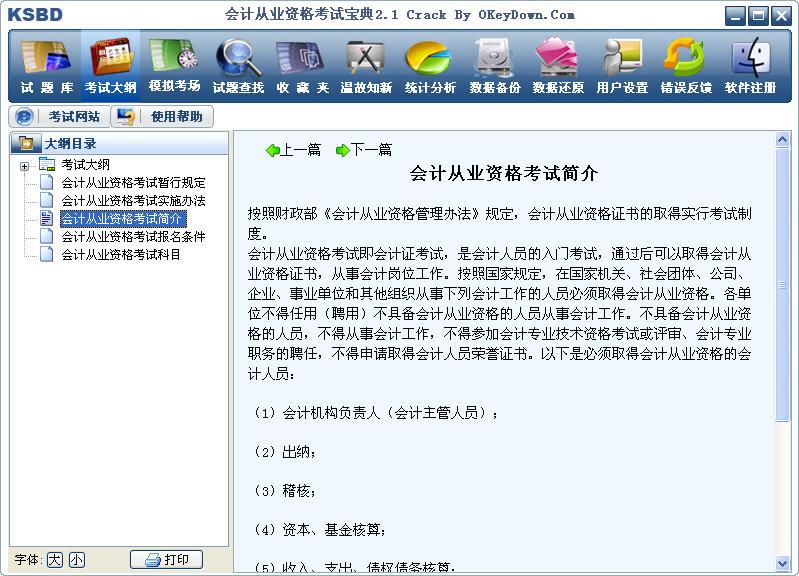会计从业资格考试宝典V2.1 绿色中文特别版