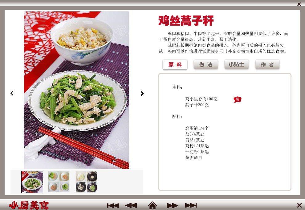 小厨美食菜谱精美翻页萝卜版腌菜_小厨彩图菜如何泡美食下载图片