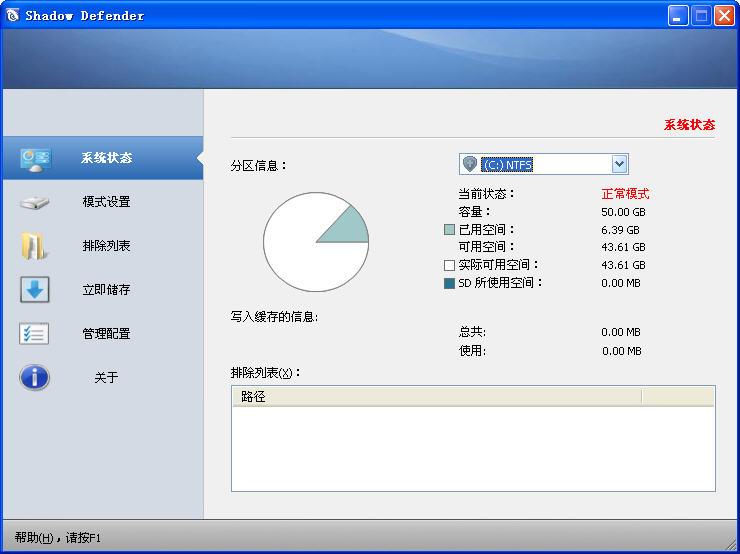 Shadow Defender(防机器狗软件)V1.4.0.518 简体中文特别版