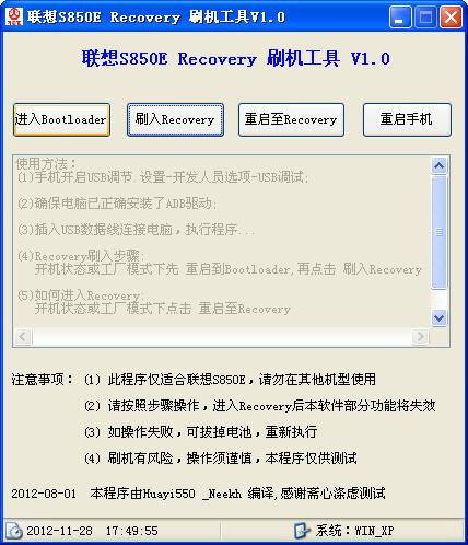 联想S850e CWM-based RecoveryV5.5