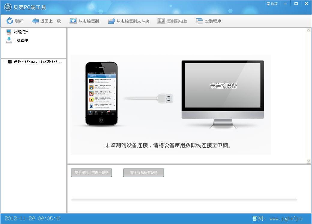贝壳手机助手V3.0 安卓版