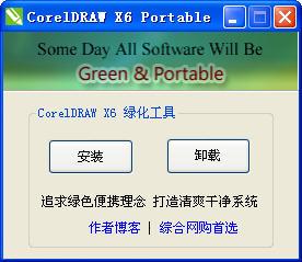 Adobe CorelDRAW X6简体中文官方破解版