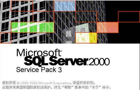 SQL Server 2000 SP3补丁简体中文版