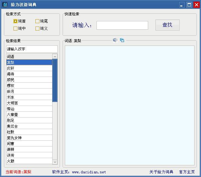 给力汉语词典V1.4.0 简体中文绿色免费版