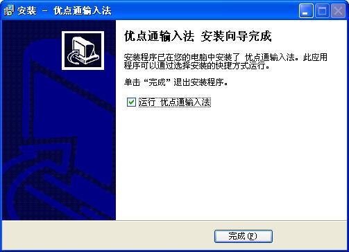 优点通笔画输入法V3.6 简体中文官方安装版