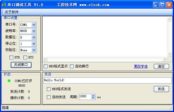 工控串口调试工具V1.0 简体中文绿色免费版