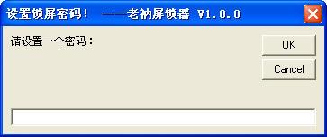 老衲锁屏器V1.0.0 简体中文绿色免费版
