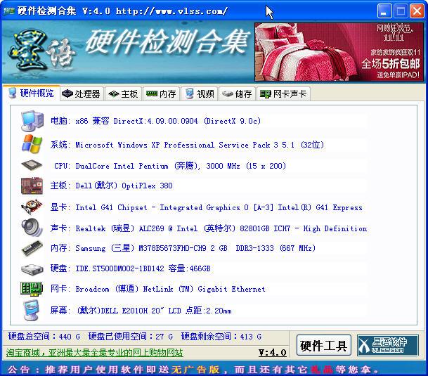 星语硬件检测合集V4.0 简体中文绿色免费版