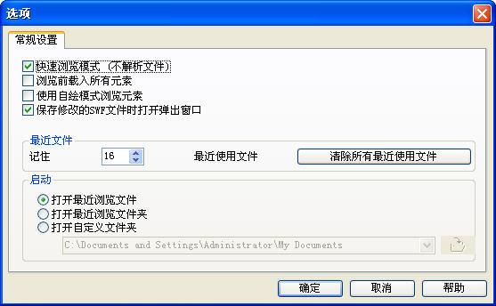 硕思闪客精灵V7.3 个人版 简体中文官方绿色版
