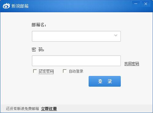 新浪邮箱桌面提醒V1.0.0.2 简体中文官方安装版