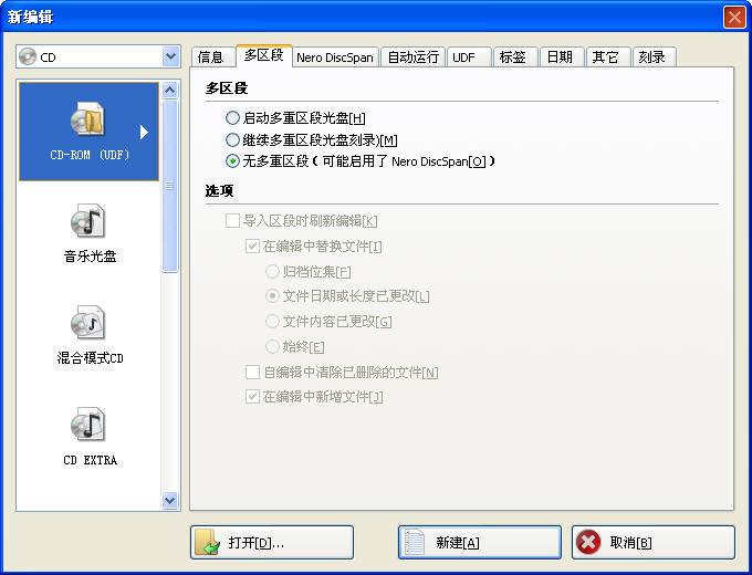 Nero Burning Rom(刻录软件)V15.0.07700 多国语言绿色便携版