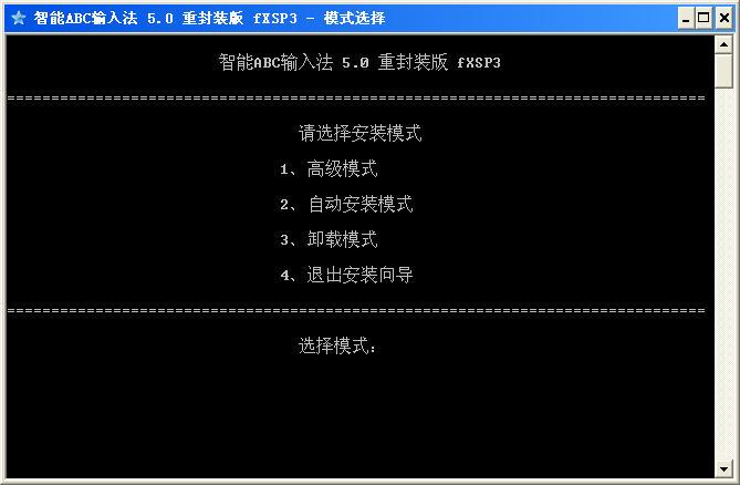 智能ABC输入法V5.23 重封装版 简体中文官方安装版