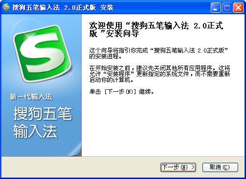 搜狗五笔输入法V2.1.0.1293 官方版