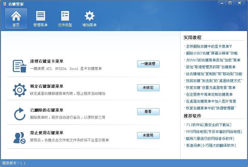 右键管家V1.2 简体中文绿色免费版