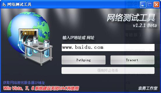 DEADLY8网络测试工具V2.2.1 简体中文绿色免费版