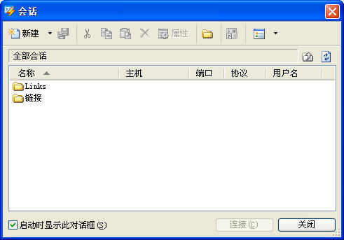 Xshell(安全终端模拟软件)V4.0 Build 0131 汉化优化安装版