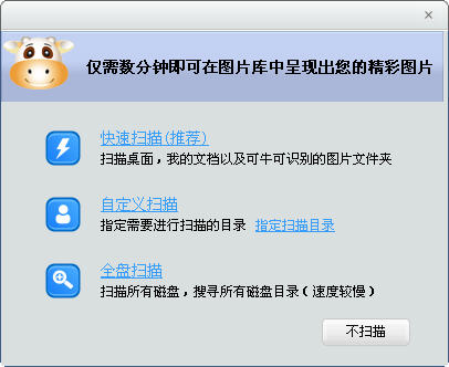 可牛影像V2.7.2.2001 简体中文绿色免费版