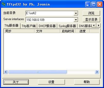 万能网络克隆工具V6.2M 绿色免费版
