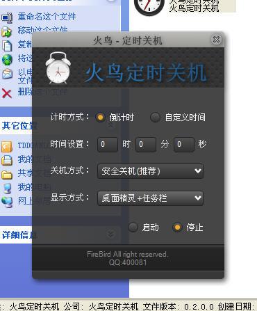 火鸟定时关机V0.2 简体中文绿色免费版