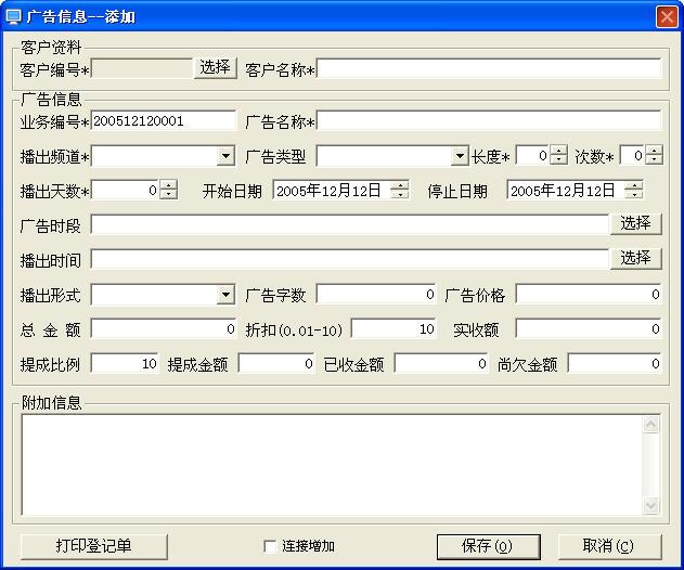 广播电视台广告管理系统V3.7 简体中文官方安装版