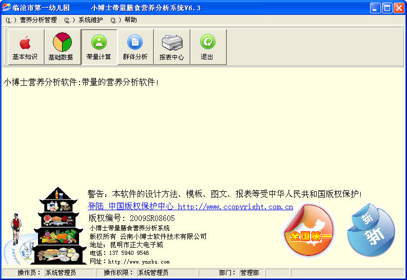 小博士带量膳食营养分析系统V6.3 简体中文官方安装版