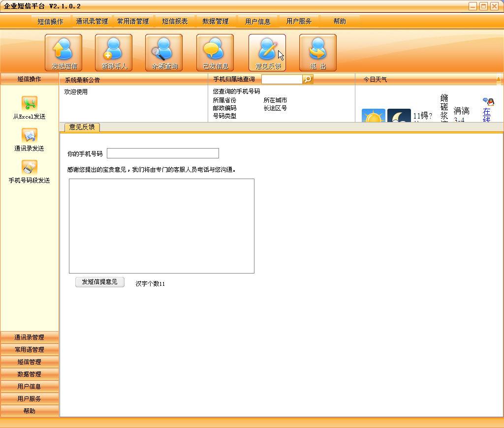 泉州商务短信群发平台V4.1 简体中文官方安装版