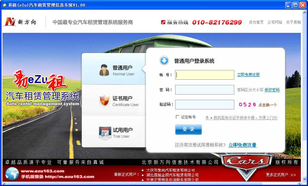 专业汽车租赁管理软件V1.0 简体中文绿色共享版
