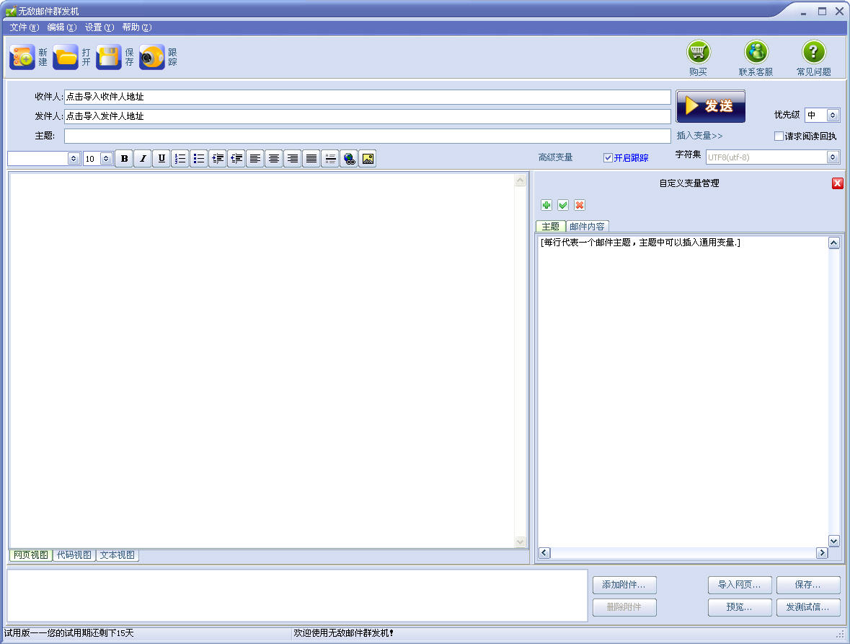 无敌邮件群发机V6.0.2 简体中文官方安装版
