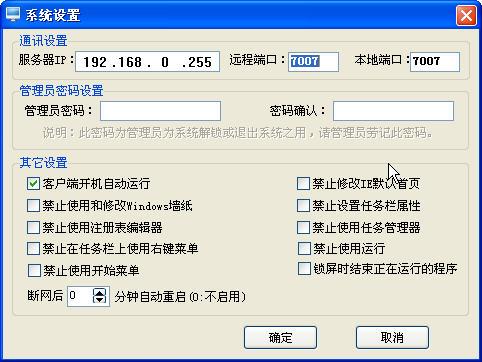 启讯网吧管理系统V4.7 简体中文官方安装版