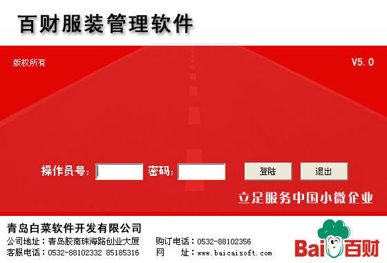 百财服装鞋帽管理软件V5.0 简体中文官方安装版