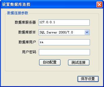 上赛冷库租赁管理系统V1.2 简体中文官方安装版