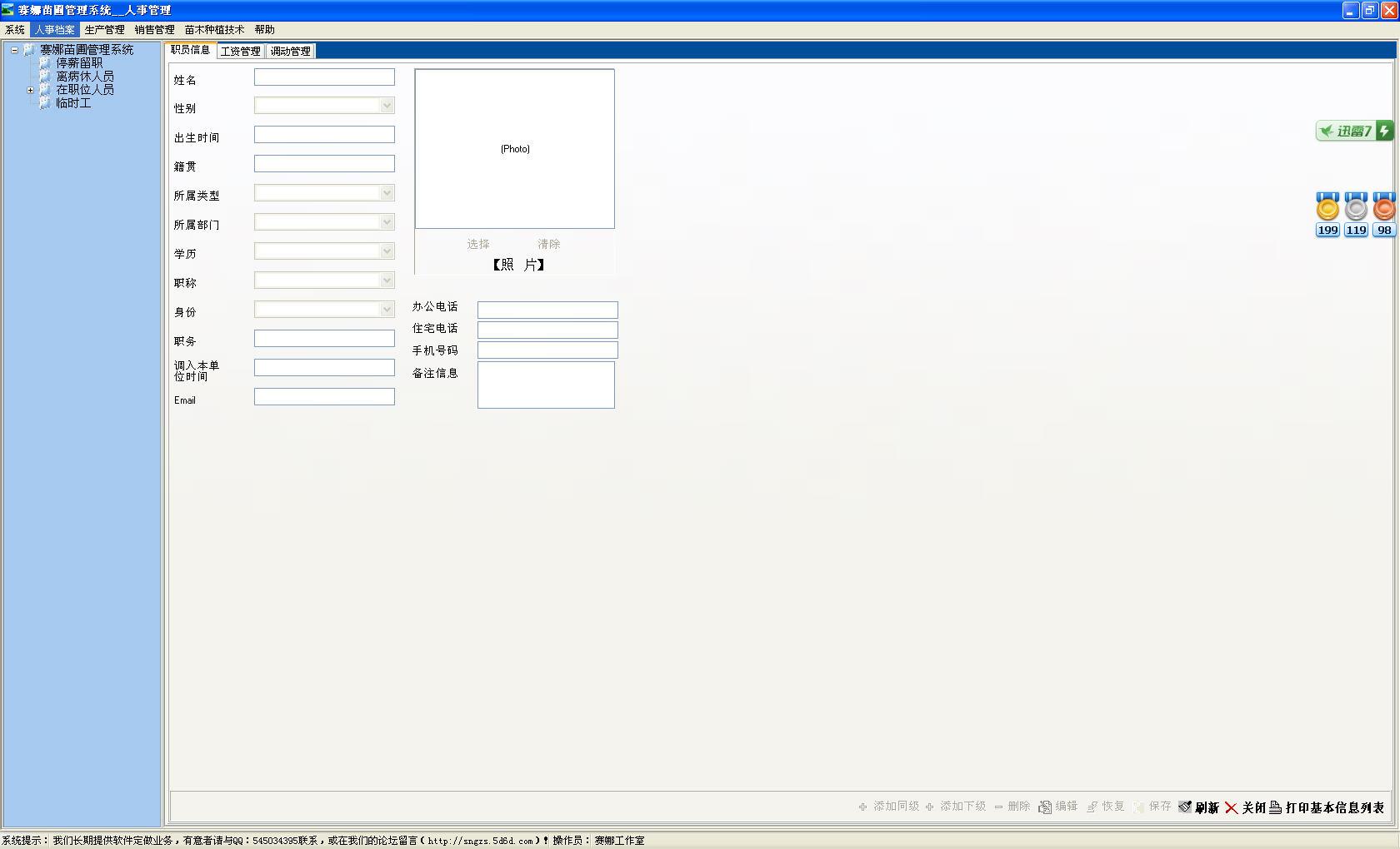 赛娜苗圃管理系统V1.0 简体中文官方安装版