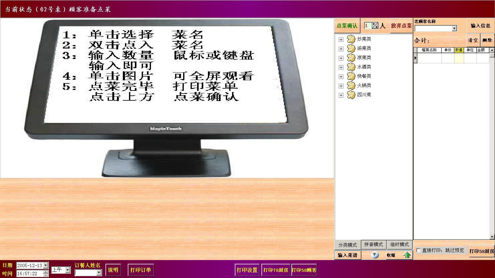 餐厅点菜系统V10.0 简体中文官方安装版