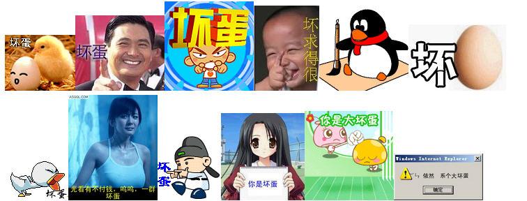 坏蛋QQ表情大图预览 坏蛋QQ表情图片